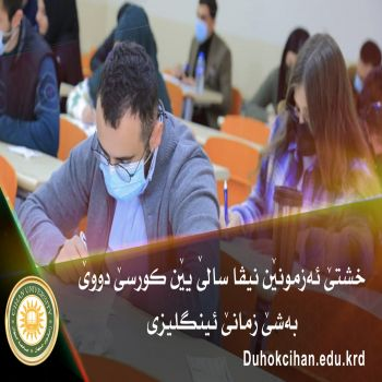 The schedule of the quarterly examinations for the second course - Department of English, Stage 1 to 4