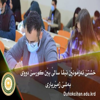The schedule of the quarterly examinations for the second course - Department of Accounting