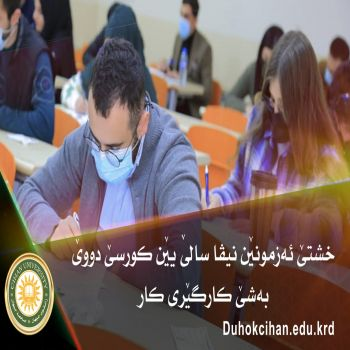 The schedule of the quarterly examinations for the second course - Department of Business Administration