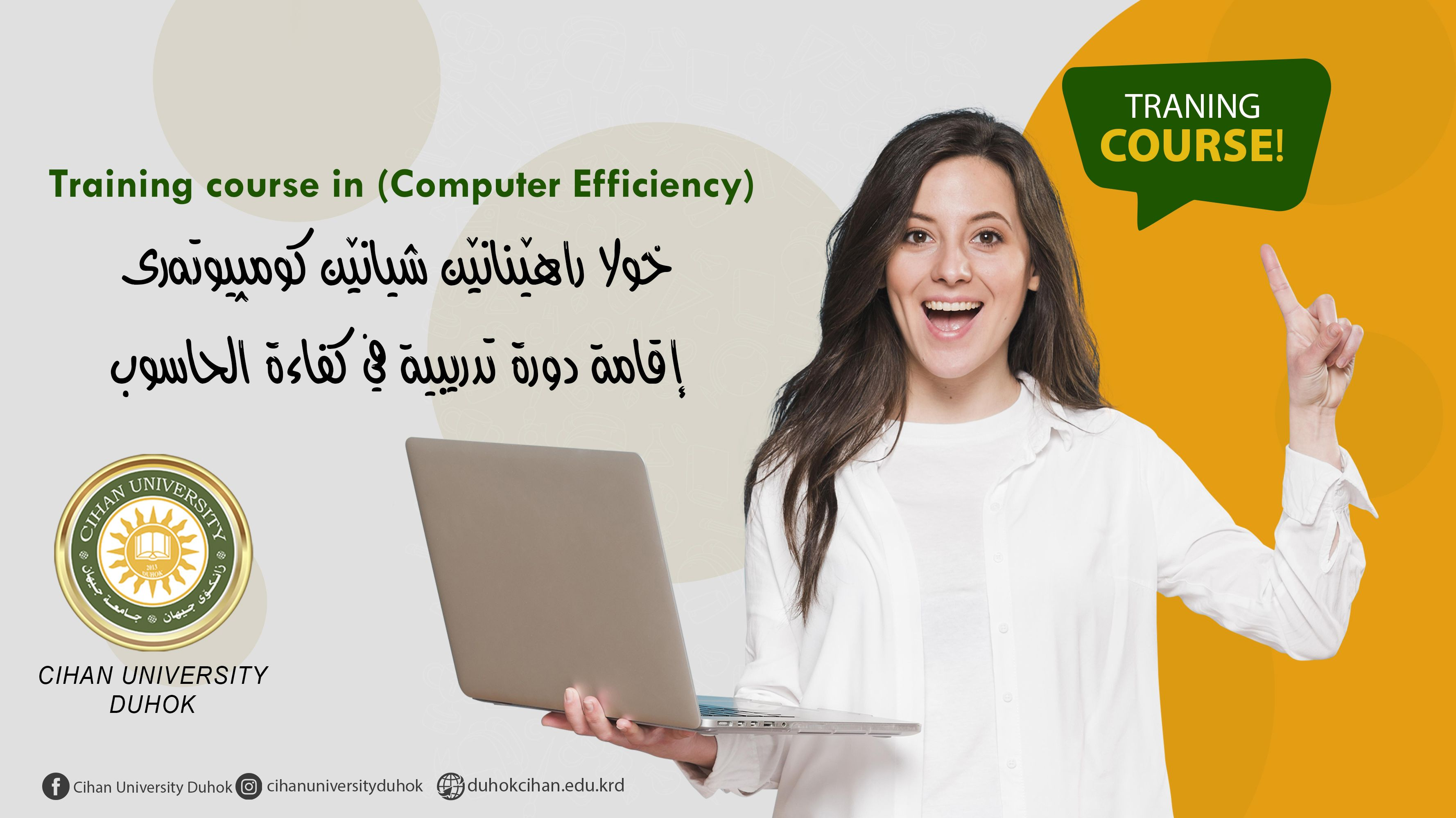 Online training course in (Computer Efficiency)