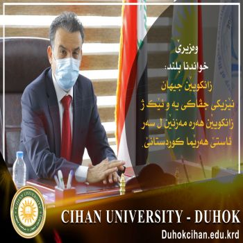 (Dr. Aram Muhammad Qadir), Minister of Higher Education and Scientific Research, is heading the delegation in a visit to Cihan University - Duhok