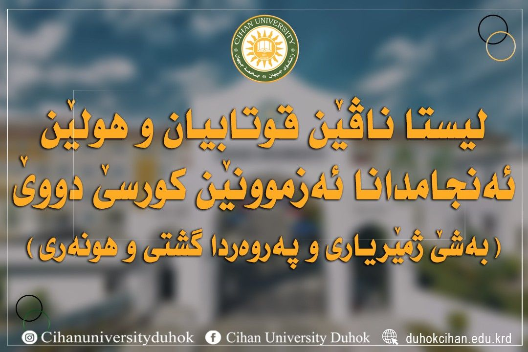 The List of Students' names and Examination Halls Second Course - Department of Accounting , Fine Arts , General Education