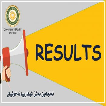Exam results (second course, first round) Department of Medical Laboratory (Second Year)