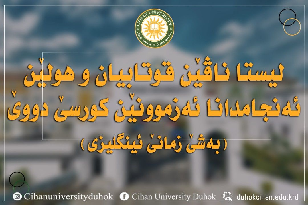 The List of Students' names and Examination Halls Second Course - Department of English