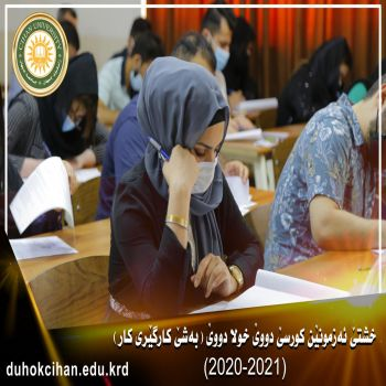 Exam schedule for the Second Semester - Second round, Department of Business Administration