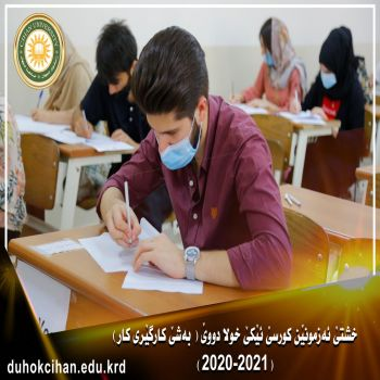Exam schedule for the First Semester - Second round, Department of Business Administration (2020-2021)