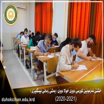Exam schedule for the Second Semester - Second round, Department of English (2020-2021)