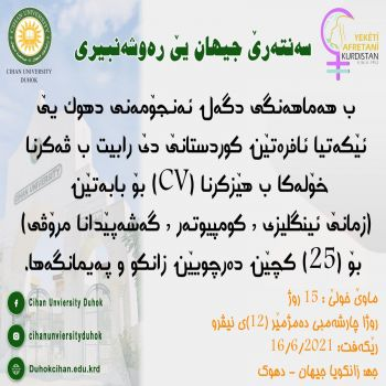 Cihan Cultural Center, in cooperation with the Duhok Council of the Kurdistan Women's Union, will open a strengthening course (CV) for subjects: