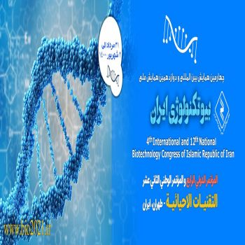 Selecting the Cihan University-Duhok as a Sponsorship in the 12th National and 4th International Biotechnology Congress of Islamic Republic of Iran.