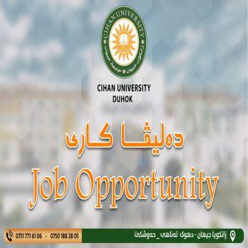 Cihan University - Duhok announces job opportunities