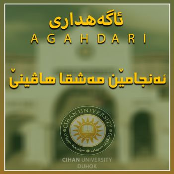 Cihan University -Duhok announces the results of the summer training for students