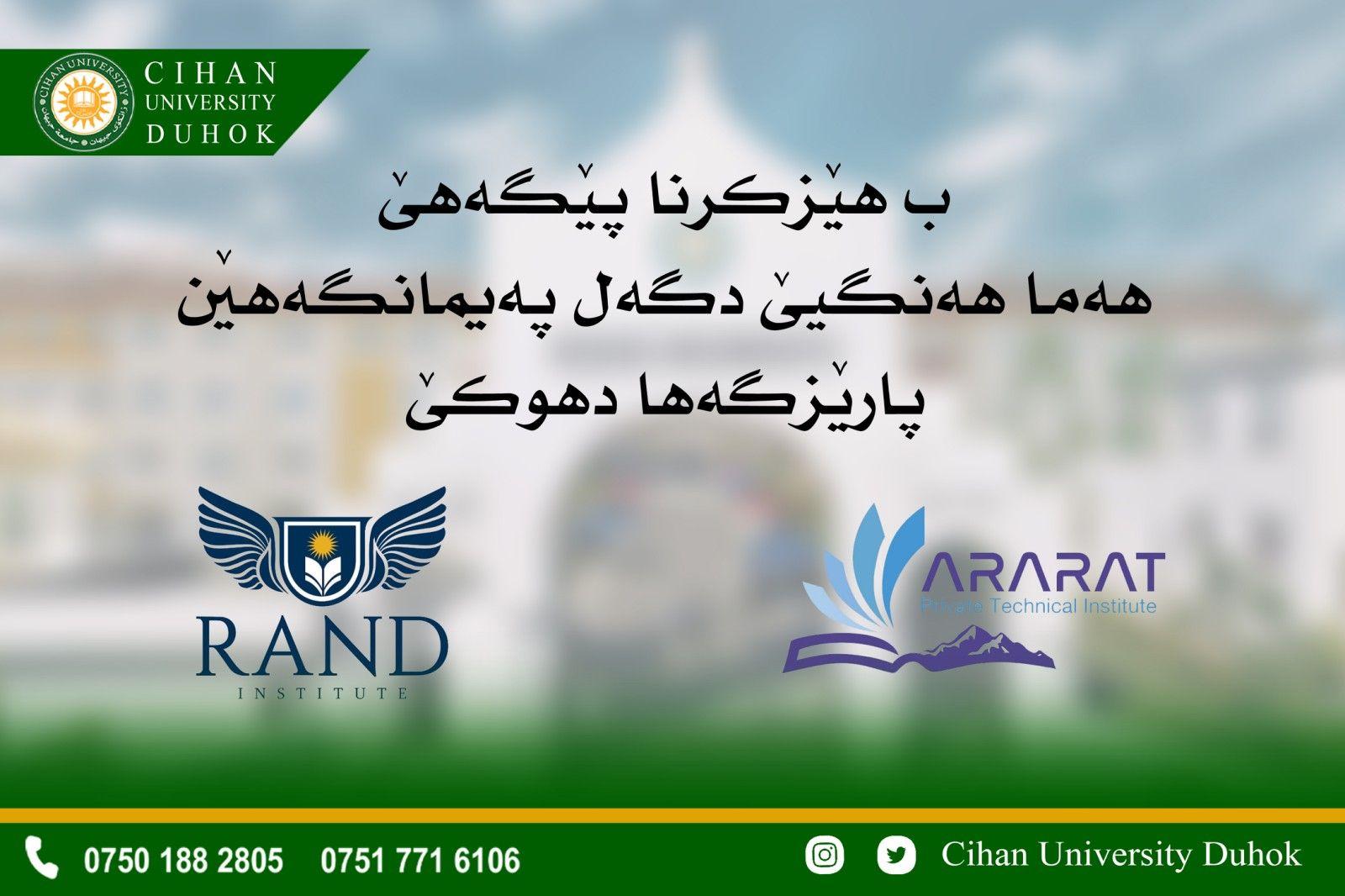 جامعة جيهان-دهوك وتطوير العلاقات مع المؤسسات الادارية والاكاديمية في محافظة دهوک