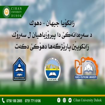 Cihan University _ Duhok and strengthening relations with institutions of higher education and scientific research in Duhok Governorate