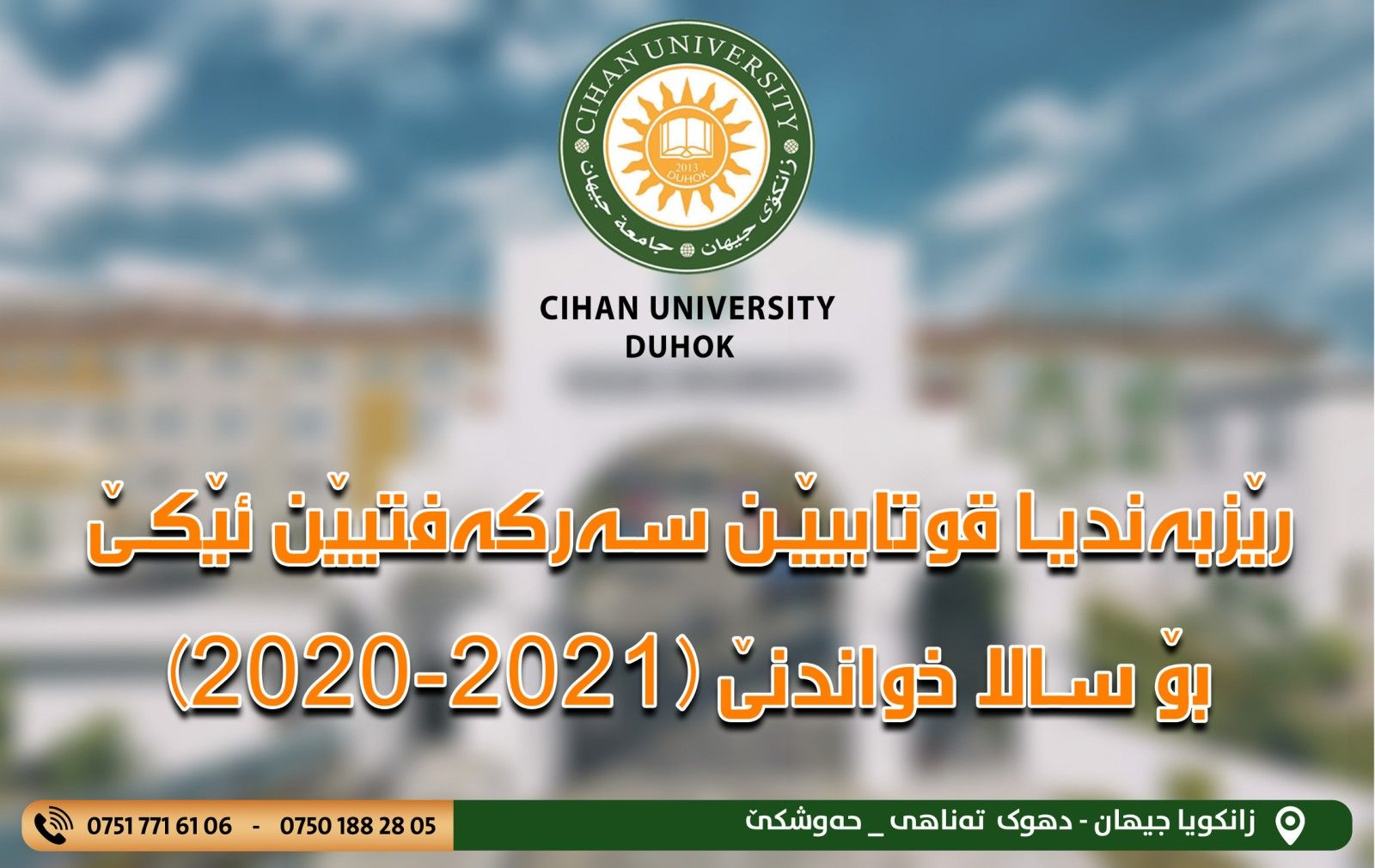 The sequence of top students for the academic year (2020-2021)