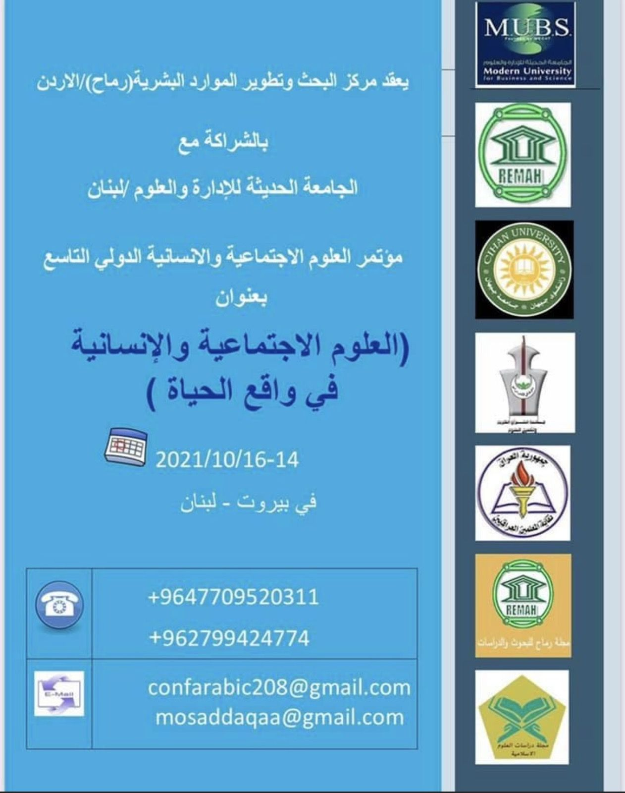 """the activities of the Ninth International Conference on Social and Human Sciences, entitled """"Social and Human Sciences in Reality of Life"""" will start for three days"""